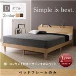 すのこベッド ダブル 【フレームのみ】 フレームカラー:ナチュラル 棚・コンセント付きデザインすのこベッド Camille カミーユ