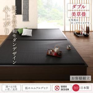 お客様組立 畳ベッド ダブル 美草畳 フレームカラー:ダークブラウン 畳カラー:ブラック お客様組立 大型ベッドサイズの引出収納付き 選べる畳の和モダンデザイン小上がり 夢水花 ユメミハナ