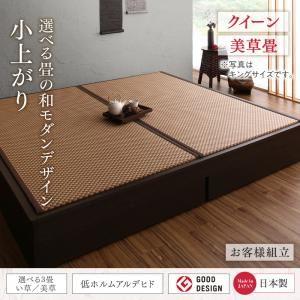 お客様組立 畳ベッド クイーン 美草畳 フレームカラー:ダークブラウン 畳カラー:ブラウン お客様組立 大型ベッドサイズの引出収納付き 選べる畳の和モダンデザイン小上がり 夢水花 ユメミハナ