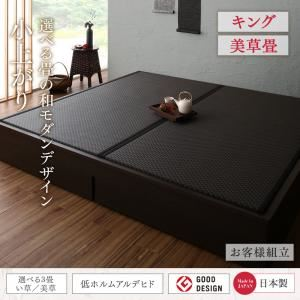 お客様組立 畳ベッド キング 美草畳 フレームカラー:ダークブラウン 畳カラー:ブラック お客様組立 大型ベッドサイズの引出収納付き 選べる畳の和モダンデザイン小上がり 夢水花 ユメミハナ
