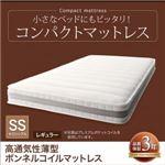 マットレス セミシングル レギュラー丈/厚さ11cm 【高通気性薄型ボンネルコイル】 寝具カラー:アイボリー 小さなベッドフレームにもピッタリ収まる。コンパクトマットレス
