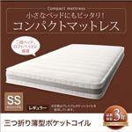 マットレス セミシングル レギュラー丈/厚さ7cm 【三つ折り薄型ポケットコイル】 寝具カラー:アイボリー 小さなベッドフレームにもピッタリ収まる。コンパクトマットレス