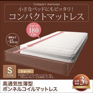 マットレス シングル ショート丈/厚さ11cm 【高通気性薄型ボンネルコイル】 寝具カラー:アイボリー 小さなベッドフレームにもピッタリ収まる。コンパクトマットレス - 拡大画像