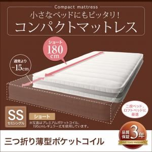 マットレス セミシングル ショート丈/厚さ7cm 【三つ折り薄型ポケットコイル】 寝具カラー:アイボリー 小さなベッドフレームにもピッタリ収まる。コンパクトマットレス - 拡大画像