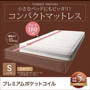 マットレス シングル ショート丈/厚さ17cm 【プレミアムポケットコイル】 寝具カラー:アイボリー 小さなベッドフレームにもピッタリ収まる。コンパクトマットレス - 拡大画像