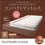 マットレス シングル ショート丈/厚さ17cm 【プレミアムポケットコイル】 寝具カラー:アイボリー 小さなベッドフレームにもピッタリ収まる。コンパクトマットレス