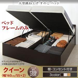 お客様組立 すのこベッド 【縦開き】クイーン(SS×2) 深さグランド 【フレームのみ】 フレームカラー:ホワイト お客様組立 大型跳ね上げすのこベッド S-Breath エスブレス