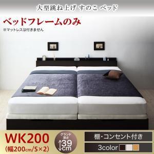 お客様組立 すのこベッド 【縦開き】ワイドK200 深さグランド 【フレームのみ】 フレームカラー:ナチュラル お客様組立 大型跳ね上げすのこベッド S-Breath エスブレス