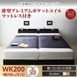 お客様組立 すのこベッド 【縦開き】ワイドK200 深さレギュラー 【薄型プレミアムポケットコイルマットレス付】 フレームカラー:ナチュラル お客様組立 大型跳ね上げすのこベッド S-Breath エスブレス