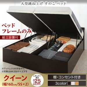 【組立設置費込】 すのこベッド 【縦開き】クイーン(SS×2) 深さレギュラー 【フレームのみ】 フレームカラー:ダークブラウン 組立設置付 大型跳ね上げすのこベッド S-Breath エスブレス
