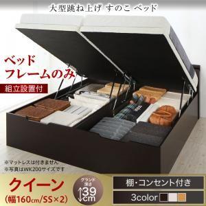 【組立設置費込】 すのこベッド 【縦開き】クイーン(SS×2) 深さグランド 【フレームのみ】 フレームカラー:ダークブラウン 組立設置付 大型跳ね上げすのこベッド S-Breath エスブレス
