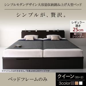 跳ね上げ収納ベッド 【縦開き】クイーン(SS×2) 深さレギュラー 【フレームのみ】 シンプルモダンデザイン大容量収納跳ね上げ大型ベッド