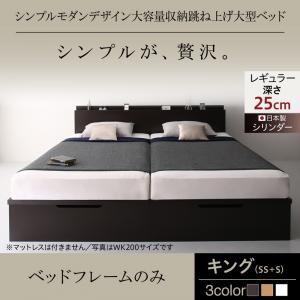 お客様組立 跳ね上げ収納ベッド 【縦開き】キング(SS+S) 深さレギュラー 【フレームのみ】 フレームカラー:ダークブラウン お客様組立 シンプルモダンデザイン大容量収納跳ね上げ大型ベッド
