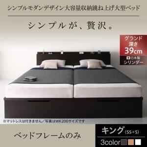 お客様組立 跳ね上げ収納ベッド 【縦開き】キング(SS+S) 深さグランド 【フレームのみ】 フレームカラー:ホワイト お客様組立 シンプルモダンデザイン大容量収納跳ね上げ大型ベッド