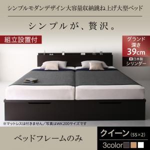 【組立設置費込】 跳ね上げ収納ベッド 【縦開き】クイーン(SS×2) 深さグランド 【フレームのみ】 フレームカラー:ナチュラル 組立設置付 シンプルモダンデザイン大容量収納跳ね上げ大型ベッド