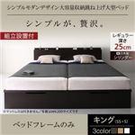 【組立設置費込】 跳ね上げ収納ベッド 【縦開き】キング(SS+S) 深さレギュラー 【フレームのみ】 フレームカラー:ホワイト 組立設置付 シンプルモダンデザイン大容量収納跳ね上げ大型ベッド