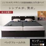 【組立設置費込】 跳ね上げ収納ベッド 【縦開き】キング(SS+S) 深さラージ 【フレームのみ】 フレームカラー:ナチュラル 組立設置付 シンプルモダンデザイン大容量収納跳ね上げ大型ベッド