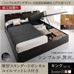 【組立設置費込】 跳ね上げ収納ベッド 【縦開き】キング(SS+S) 深さラージ 【薄型スタンダードボンネルコイルマットレス付】 フレームカラー:ナチュラル 組立設置付 シンプルモダンデザイン大容量収納跳ね上げ大型ベッド