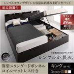 【組立設置費込】 跳ね上げ収納ベッド 【縦開き】キング(SS+S) 深さグランド 【薄型スタンダードボンネルコイルマットレス付】 フレームカラー:ホワイト 組立設置付 シンプルモダンデザイン大容量収納跳ね上げ大型ベッド