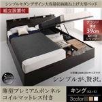 【組立設置費込】 跳ね上げ収納ベッド 【縦開き】キング(SS+S) 深さグランド 【薄型プレミアムボンネルコイルマットレス付】 フレームカラー:ナチュラル 組立設置付 シンプルモダンデザイン大容量収納跳ね上げ大型ベッド