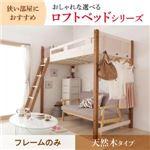 おすすめ 【天然木タイプ/すのこ】狭い部屋におすすめ おしゃれな選べるロフトベッドシリーズ