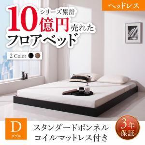 フロアベッド ダブル 【スタンダードボンネルコイルマットレス付】ヘッドレス フレームカラー:ウォルナットブラウン 寝具カラー:ホワイト 新生活おすすめの10億円売れたフロアベッドシリーズ - 拡大画像