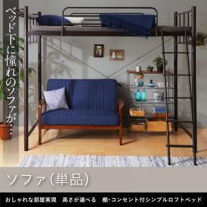 【ベッド別売】専用別売品(ソファ(2人掛け)) ソファ座面カラー:ネイビー おしゃれな部屋実現 高さが選べる 棚・コンセント付シンプルロフトベッド