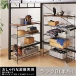 【ベッド別売】専用別売品(ラックB) 収納カラー:ブラック おしゃれな部屋実現 高さが選べる 棚・コンセント付シンプルロフトベッド