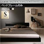 フロアベッド シングル 【フレームのみ】 フレームカラー:ブラック 高級感のある モダンデザインレザーフロアベッド GIRA SENCE ギラセンス