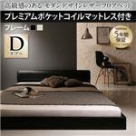 フロアベッド ダブル 【プレミアムポケットコイルマットレス付】 フレームカラー:ブラック 寝具カラー:ホワイト 高級感のある モダンデザインレザーフロアベッド GIRA SENCE ギラセンス