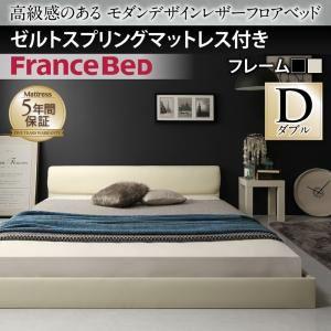 フロアベッド ダブル 【ゼルトスプリングマットレス付】 フレームカラー:アイボリ― 寝具カラー:ブラック 高級感のある モダンデザインレザーフロアベッド GIRA SENCE ギラセンス - 拡大画像
