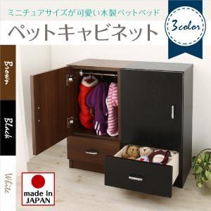 キャビネット 収納カラー:ブラック ミニチュアサイズが可愛い木製ペットベッド Catnel キャトネル - 拡大画像