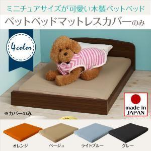 【ベッド別売】マットレスカバーのみ 寝具カラー:ベージュ ミニチュアサイズが可愛い木製ペットベッド Catnel キャトネル - 拡大画像