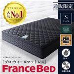 マットレス シングル 寝具カラー:ネイビー フランスベッド 端までしっかり寝られる純国産マットレス プロ・ウォール