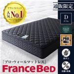 マットレス ダブル 寝具カラー:ネイビー フランスベッド 端までしっかり寝られる純国産マットレス プロ・ウォール