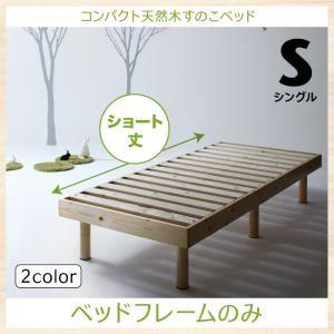 すのこベッド シングル ショート丈 【フレームのみ】 フレームカラー:ナチュラル コンパクト天然木すのこベッド minicline ミニクライン - 拡大画像