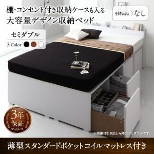 収納付きベッド セミダブル 引き出しなし 【薄型スタンダードポケットコイルマットレス付】 フレームカラー:ブラック 棚・コンセント付き収納ケースも入る大容量デザイン収納ベッド Juno ユノー