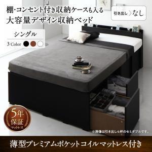 収納付きベッド シングル 引き出しなし 【薄型プレミアムポケットコイルマットレス付】 フレームカラー:ブラック 棚・コンセント付き収納ケースも入る大容量デザイン収納ベッド Juno ユノー