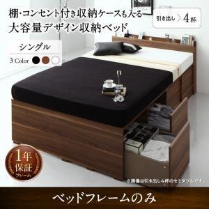 収納付きベッド シングル 引き出し4杯 【フレームのみ】 フレームカラー:ブラック 棚・コンセント付き収納ケースも入る大容量デザイン収納ベッド Juno ユノー