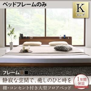 フロアベッド キング 【フレームのみ】 フレームカラー:ブラック 棚・コンセント付き大型フロアベッド