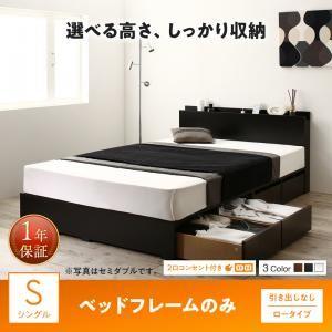 収納付きベッド シングル/ロータイプ 引き出しなし 【フレームのみ】 フレームカラー:ホワイト 高さが選べる棚コンセント付きデザイン収納ベッド Schachtel シャフテル