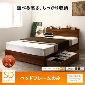 収納付きベッド セミダブル/ロータイプ 引き出しなし 【フレームのみ】 フレームカラー:ブラック 高さが選べる棚コンセント付きデザイン収納ベッド Schachtel シャフテル