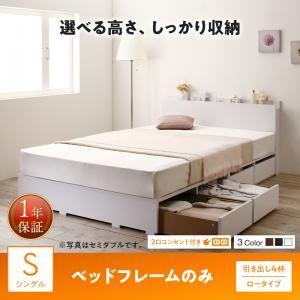 収納付きベッド シングル/ロータイプ 引き出し4杯 【フレームのみ】 フレームカラー:ホワイト 高さが選べる棚コンセント付きデザイン収納ベッド Schachtel シャフテル
