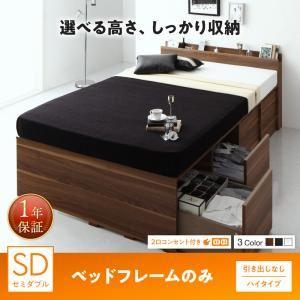 収納付きベッド セミダブル/ハイタイプ 引き出しなし 【フレームのみ】 フレームカラー:ブラック 高さが選べる棚コンセント付きデザイン収納ベッド Schachtel シャフテル
