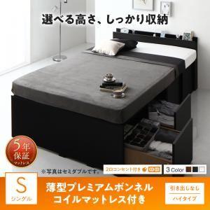 収納付きベッド シングル/ハイタイプ 引き出しなし 【薄型プレミアムボンネルコイルマットレス付】 フレームカラー:ブラック 高さが選べる棚コンセント付きデザイン収納ベッド Schachtel シャフテル