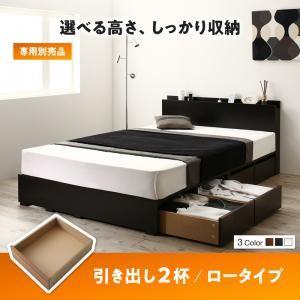 【ベッド別売】 専用別売品 ロータイプ 引き出し2杯 フレームカラー:ブラック 高さが選べる棚コンセント付きデザイン収納ベッド Schachtel シャフテル