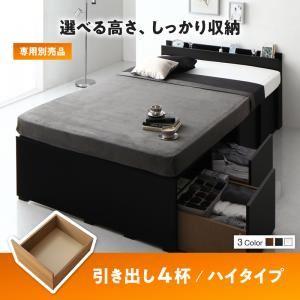 【ベッド別売】 専用別売品 ハイタイプ 引き出し4杯 フレームカラー:ブラック 高さが選べる棚コンセント付きデザイン収納ベッド Schachtel シャフテル