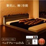 フロアベッド キング(K×1) ボックスシーツなし 【フレームのみ】 フレームカラー:ブラック モダンライト・コンセント付き大型フロアベッド Gracemoon グレースムーン