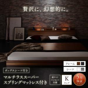 フロアベッド キング(SS+S) ボックスシーツ付き 【マルチラススーパースプリングマットレス付】 フレームカラー:ウォルナットブラウン 寝具カラー:ホワイト モダンライト・コンセント付き大型フロアベッド Indirect インディレクト