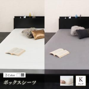 【ベッド別売】 専用付属品 ボックスシーツ キング(K×1) 寝具カラー:ホワイト モダンライト・コンセント付き大型フロアベッド Indirect インディレクト